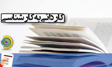 ثبت نام کاردانی به کارشناسی 98