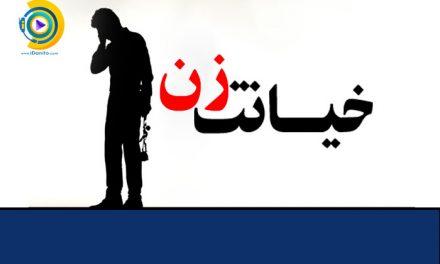 خیانت زن | علل، راه های پیشگیری و نشانه های خیانت زنان متاهل به همسر
