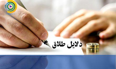 مهمترین دلایل طلاق