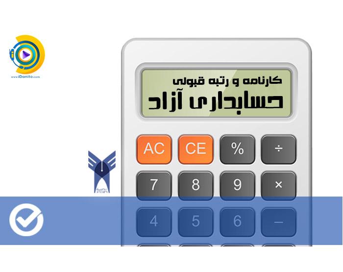 کارنامه و رتبه قبولی حسابداری آزاد99