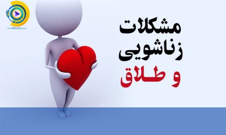 مشکلات زناشویی و طلاق
