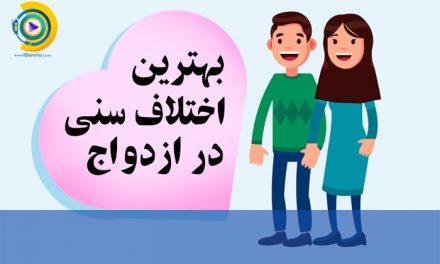 اختلاف سنی ازدواج