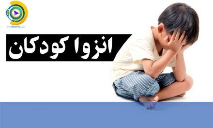 علل انزوا کودکان