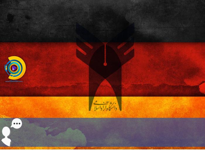 مصاحبه دکتری آموزش زبان آلمانی آزاد 98
