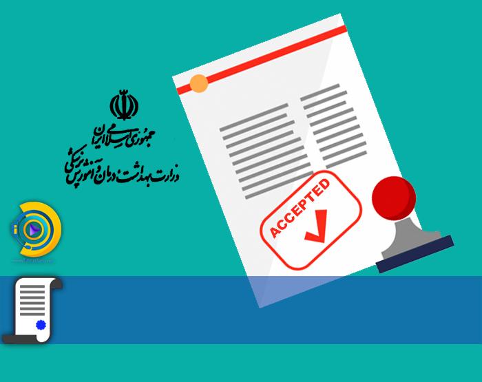 کارنامه و رتبه قبولی ارشد وزارت بهداشت 99