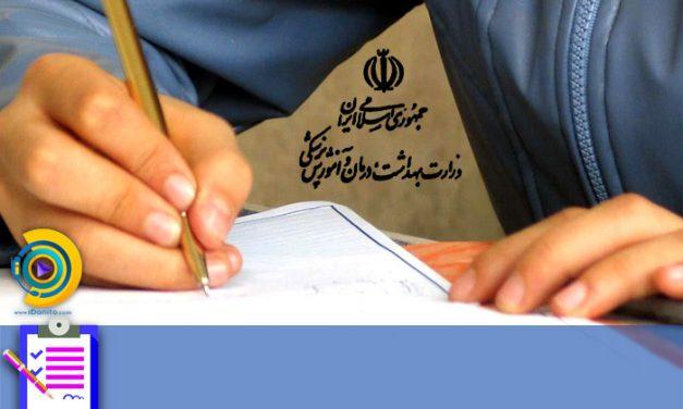 مواد و ضرایب دکتری وزارت بهداشت