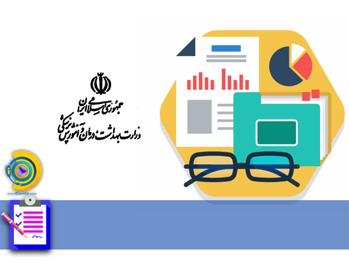 ظرفیت پذیرش دکتری وزارت بهداشت 98
