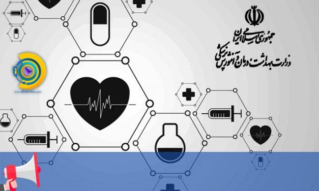 دکتری وزارت بهداشت 98