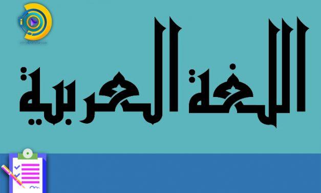 معرفی منابع دکتری زبان و ادبیات عرب 98