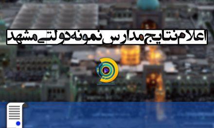 اعلام نتایج نمونه دولتی مشهد 99