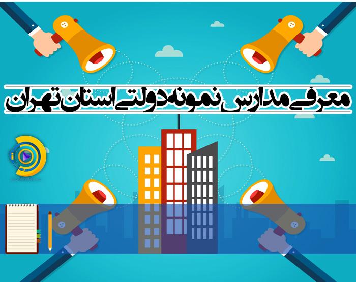 معرفی مدارس نمونه دولتی تهران 98