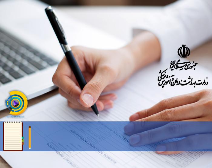 مواد و ضرایب ارشد وزارت بهداشت 98