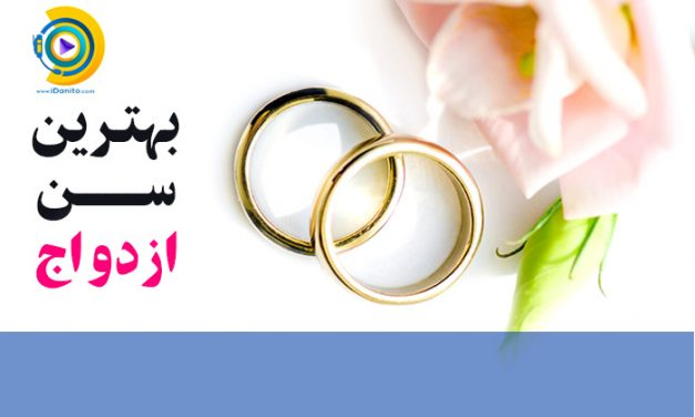 بهترین سن ازدواج