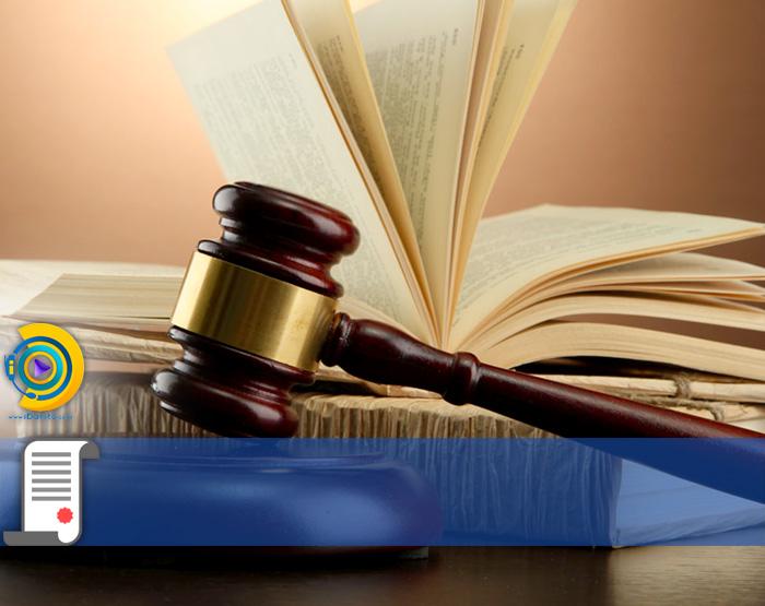 کارنامه و رتبه قبولی ارشد حقوق خصوصی