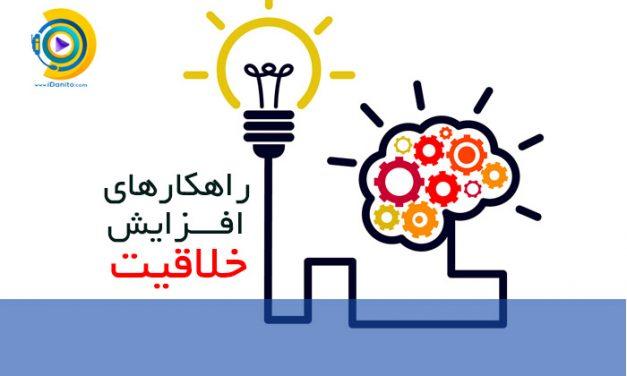 راهکارهای افزایش خلاقیت