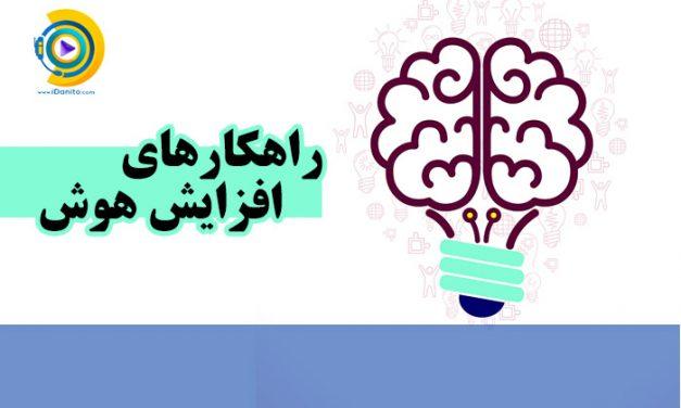افزایش هوش
