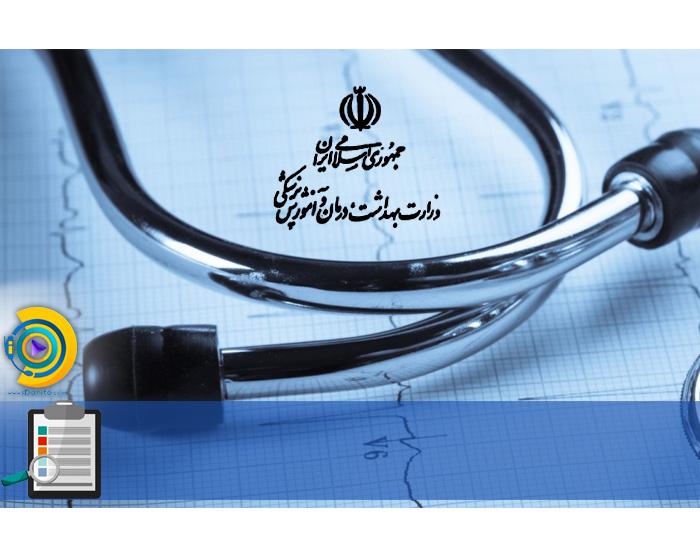 دفترچه انتخاب رشته دکتری وزارت بهداشت 98