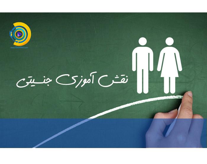 نقش آموزی جنسیتی