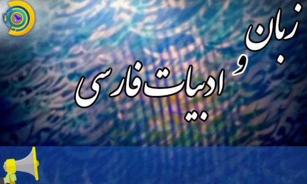 معرفی منابع دکتری زبان و ادبیات فارسی 98