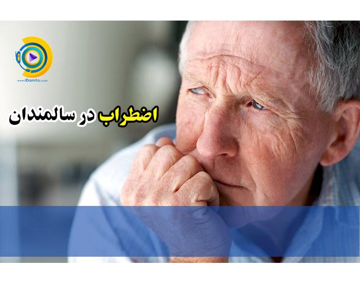 اضطراب در سالمندان