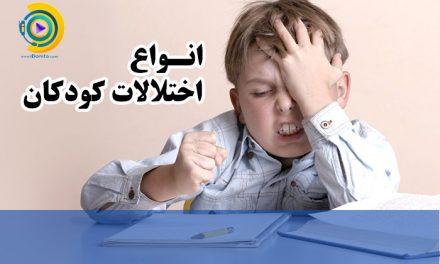 انواع اختلالات کودکان