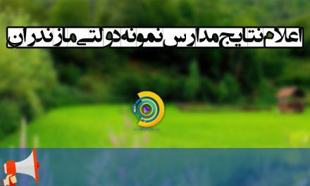 اعلام نتایج نمونه دولتی استان مازندران 99