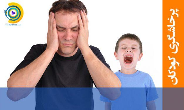 پرخاشگری در کودکان