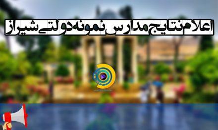 اعلام نتایج نمونه دولتی شیراز 98