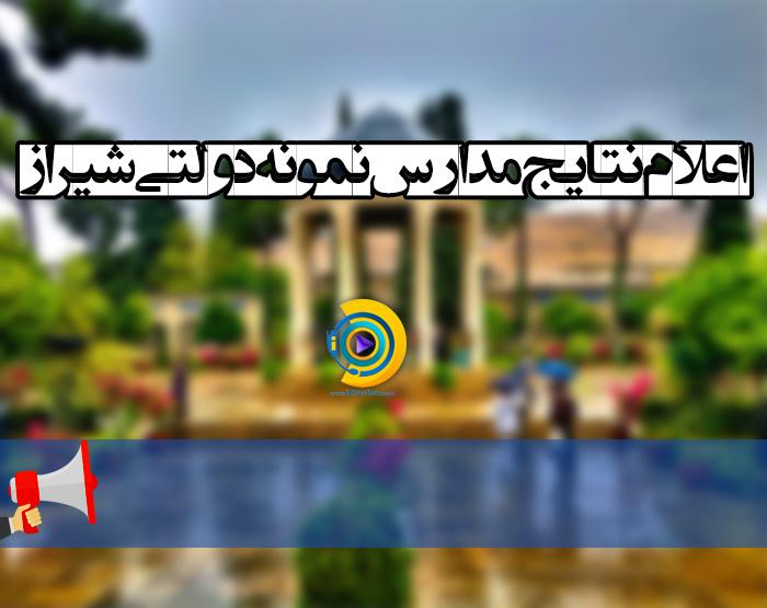 اعلام نتایج نمونه دولتی شیراز 99