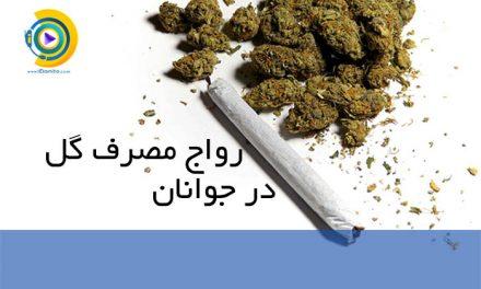 رواج مصرف گل در جوانان
