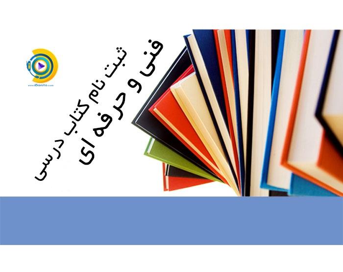 ثبت نام کتاب درسی فنی و حرفه ای 1401-1400