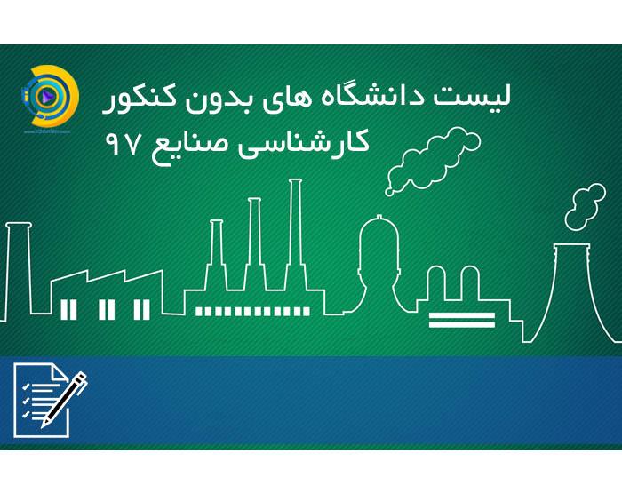 لیست دانشگاه های بدون کنکور کارشناسی صنایع 98