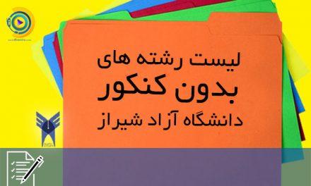 لیست رشته های بدون کنکور دانشگاه آزاد شیراز