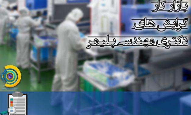 بازار کار گرایش های دکتری مهندسی پلیمر