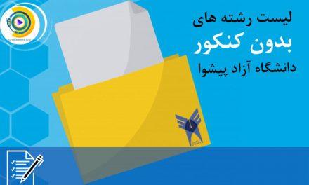لیست رشته های بدون کنکور دانشگاه آزاد اصفهان