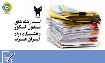 لیست رشته های بدون کنکور دانشگاه آزاد تهران غرب