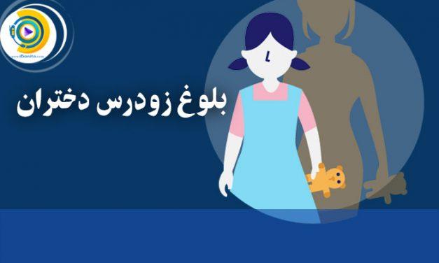 علل بلوغ زودرس دختران