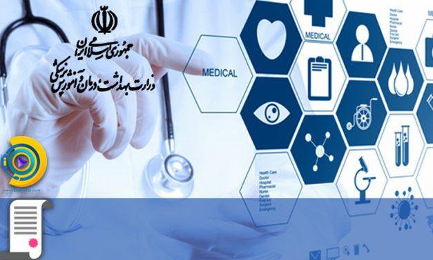 کارنامه و رتبه قبولی دکتری وزارت بهداشت