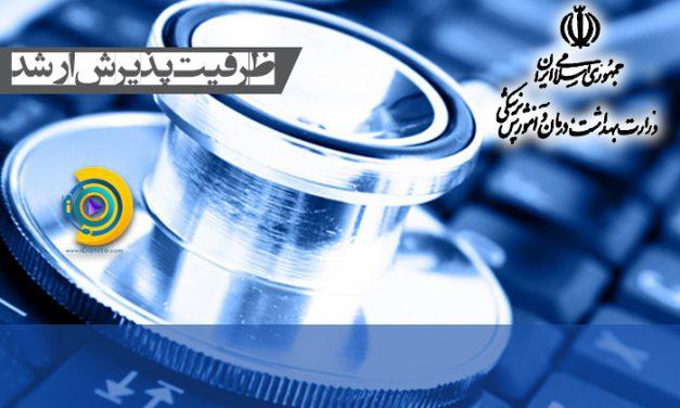 ظرفیت پذیرش ارشد وزارت بهداشت