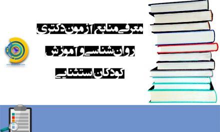 معرفی منابع دکتری روان شناسی و آموزش کودکان استثنایی