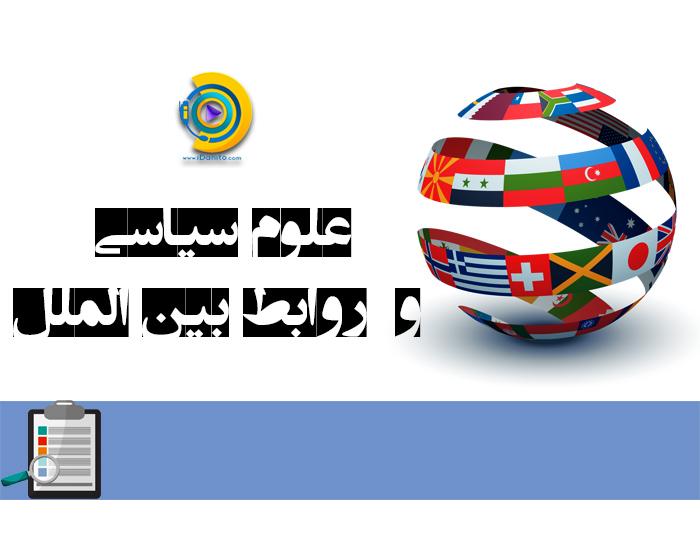 انتخاب رشته ارشد علوم سیاسی و روابط بین الملل 98