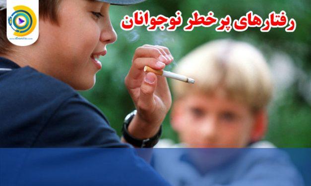رفتارهای پرخطر نوجوانان