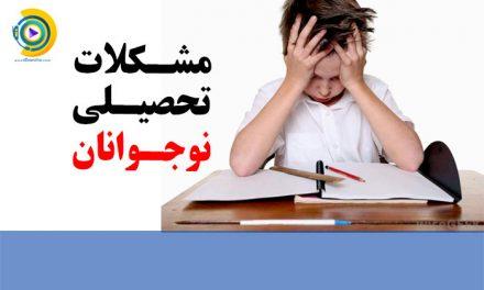مشکلات تحصیلی نوجوانان