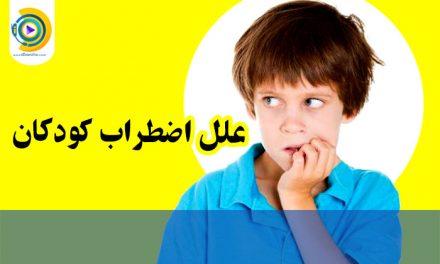 علل اضطراب کودکان