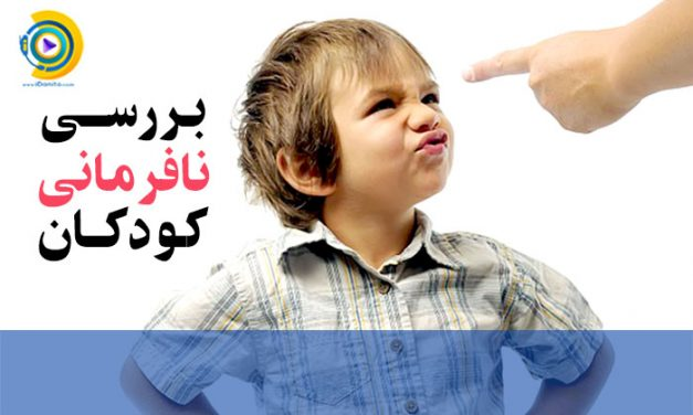 اختلال نافرمانی در کودکان