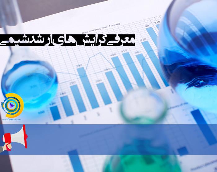 معرفی گرایش های ارشد شیمی 98