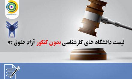 لیست دانشگاه های کارشناسی بدون کنکور آزاد حقوق 98