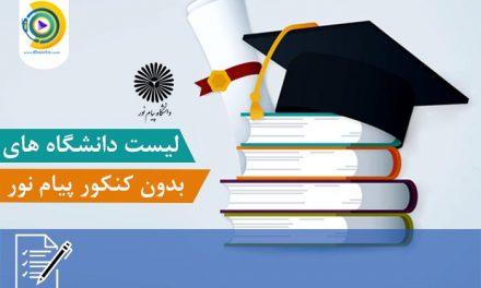 لیست دانشگاه های بدون کنکور پیام نور 98