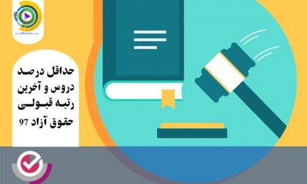 حداقل درصد دروس و آخرین رتبه قبولی حقوق آزاد 98