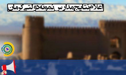 اعلام نتایج نمونه دولتی کرمان